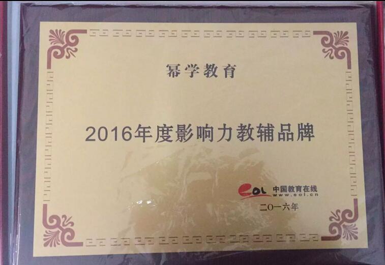 祝贺:betway必威国际教育荣获中国教育在线