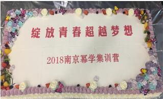 2018betway必威国际南京集训营学员活动——绽放青春,超越梦想