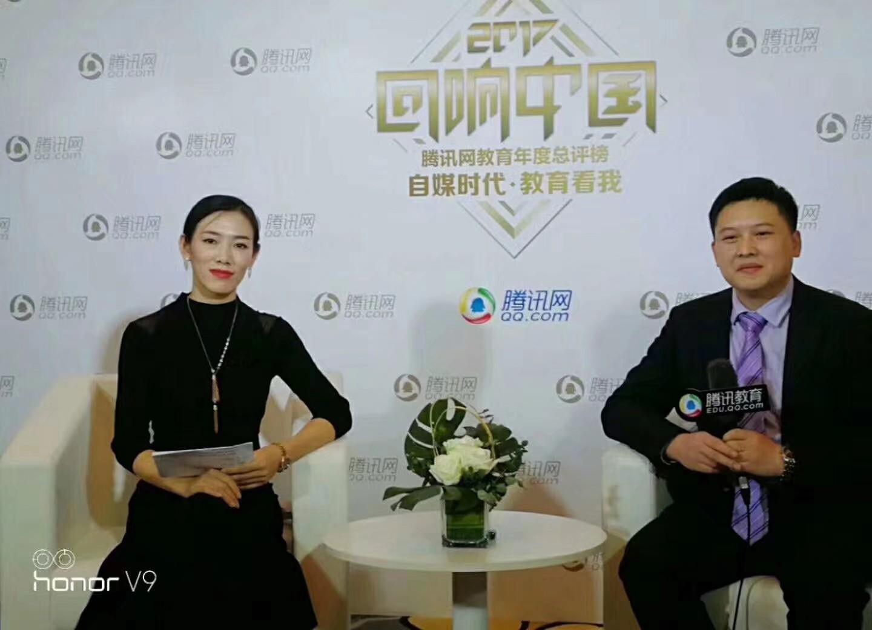 陈剑老师荣获 2017年度教育企业风云人物