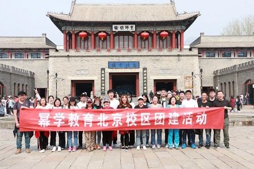 2018betway必威国际教育北京校区春季团建圆满结束