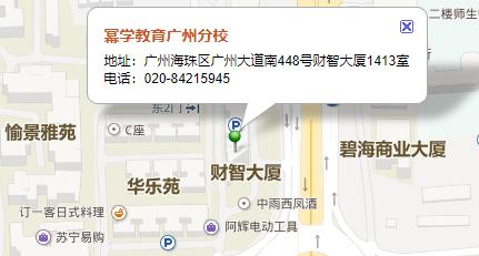 广州必威体育电竞