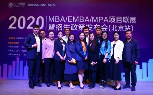 """首场""""MBA/EMBA/MPA项目联展暨2020招生政策发布会""""圆满落幕"""
