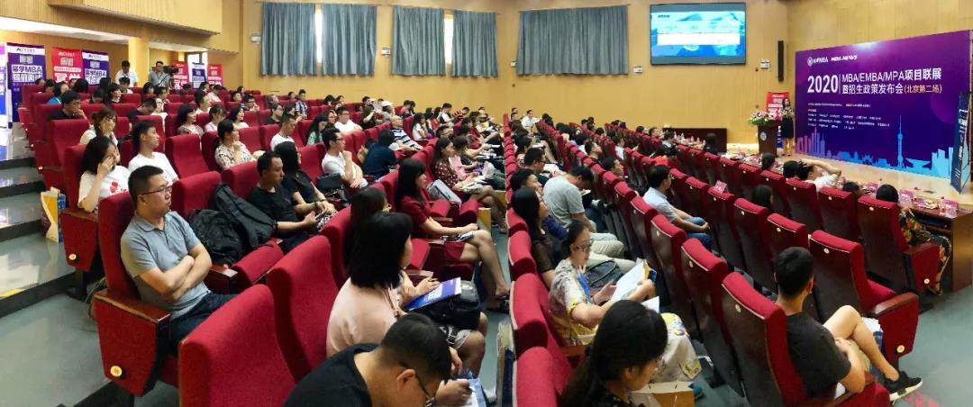 MBA项目联展暨2020招生政策发布会(北京第二场)成功举办!