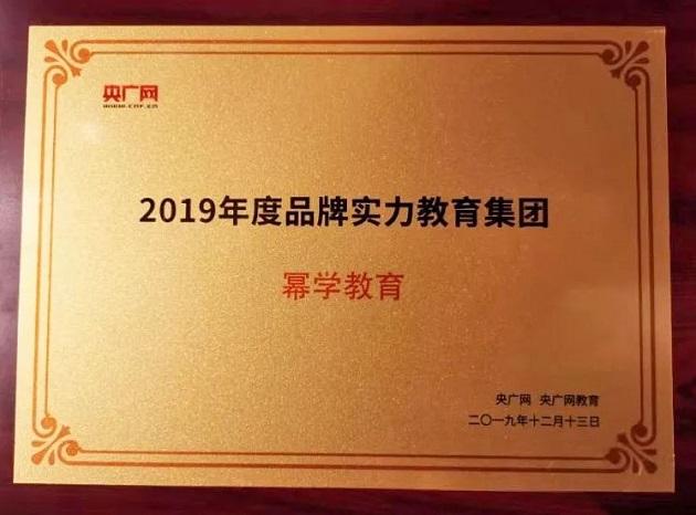 "betway必威国际教育实力斩获央广网""2019年度品牌实力教育集团""最高奖项!"