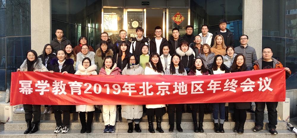 betway必威国际教育2019年北京地区年终会议圆满落幕